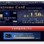 エクストリームカードを使ったANAマイルの貯め方