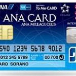 ハピタスで貯めたポイントを最も効率よくANAマイルへ移行するカード